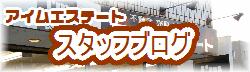 館林市の駅前通りで不動産の賃貸・売買・管理を行っている不動産店のブログです。
